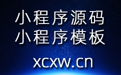 小程序源(yuan)碼,小程序模(mo)板,小程序網